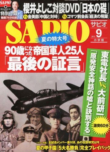 SAPIO (サピオ) 2013年 09月号 [雑誌]の詳細を見る