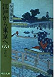 江戸から東京へ 第8巻 小石川 (中公文庫)