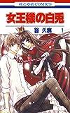 女王様の白兎 1 (花とゆめコミックス)