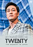 2017 SOJISUB FANMEETING ~TWENTY:THE MOMENT IN JAPAN~ [DVD] -