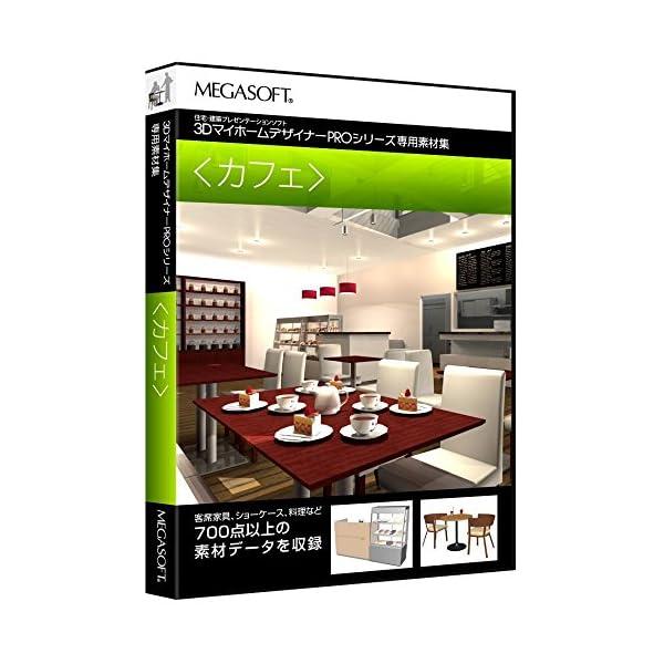 3DマイホームデザイナーPRO専用素材集<カフェ>の商品画像