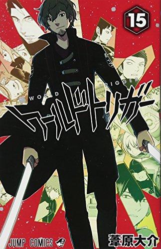 ワールドトリガー 15 (ジャンプコミックス)の詳細を見る