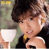 BEST AKINA メモワール(紙ジャケット&SACD/CDハイブリッド仕様)