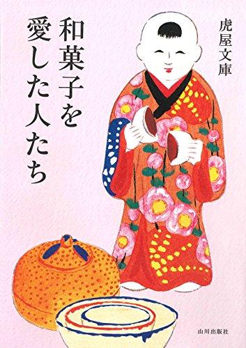 虎屋が駆け抜けた日本史 『和菓子を愛した人たち』