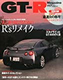 GT-R Magazine (ジーティーアールマガジン) 2014年 07月号