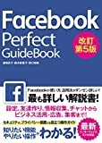 Facebook Perfect GuideBook 改訂第5版