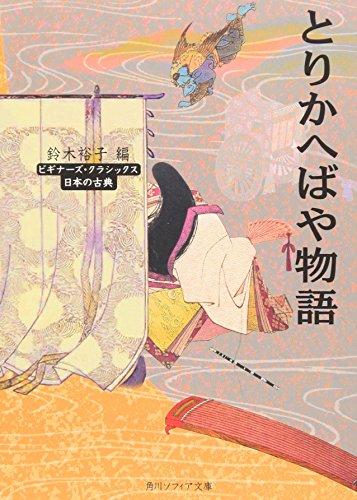 とりかへばや物語  ビギナーズ・クラシックス 日本の古典 (角川ソフィア文庫―ビギナーズ・クラシックス 日本の古典)の詳細を見る