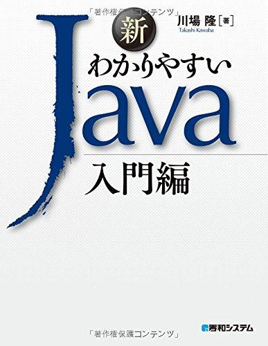 新わかりやすいJava入門編