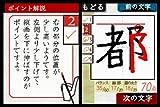 「DS美文字トレーニング」の関連画像