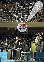ビートルズを観た!  ~50年後のビートルズ・レポート~ (CDジャーナルムック)