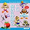MIXA IMAGE LIBRARY Vol.34 CG・愉快な仲間たち