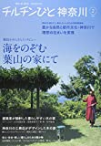 チルチンびと神奈川 2015(2)―住まいは、生き方文化のかたち 豊かな自然と都市文化・神奈川で理想の住まいを実現