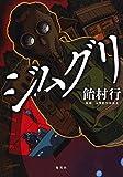 ジムグリ (集英社文芸単行本)
