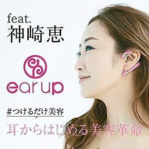 エイベックスビューティーメソッド ear up イヤーアップ feat.神崎恵