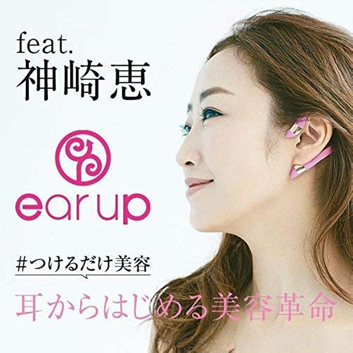 状態証拠現代エイベックスビューティーメソッド ear up イヤーアップ feat.神崎恵