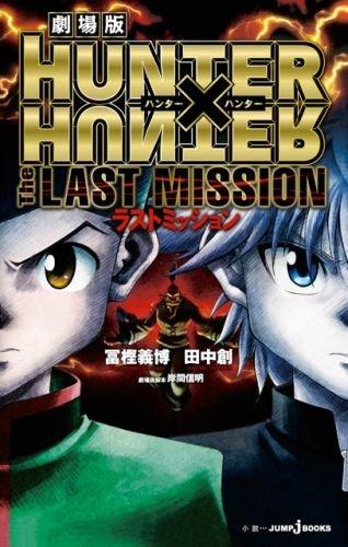 劇場版 HUNTER×HUNTER The LAST MISSION (JUMP j BOOKS)の詳細を見る