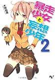 暴走少女と妄想少年2 (このライトノベルがすごい!文庫) (このライトノベルがすごい!文庫)