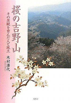 桜の吉野山―その景観を育んだ人と風土