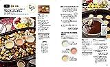 ホットプレート黄金レシピ (「焼く」「蒸す」「煮る」「炒める」「炊く」 ホットプレートを使いこなしてもっと美味しく楽しく!) 画像