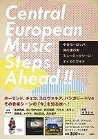 中央ヨーロッパ 現在進行形ミュージックシーン・ディスクガイド (ポーランド、チェコ、スロヴァキア、ハンガリーの新しいグルーヴを探して)