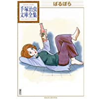 ばるぼら (手塚治虫文庫全集)