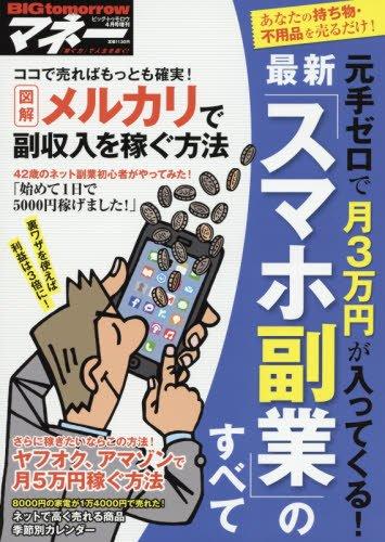 元手ゼロで月3万円が入ってくる!最新「スマホ副業」のすべて ・・・