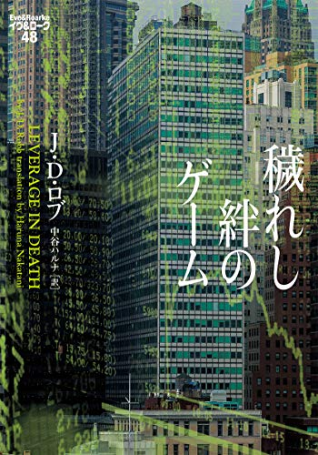穢れし絆のゲーム イヴ&ローク48
