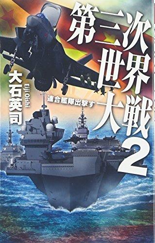 第三次世界大戦2 - 連合艦隊出撃す (C・NOVELS)の詳細を見る