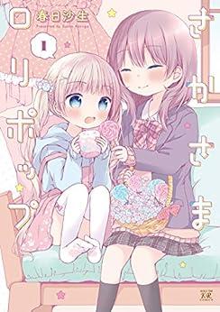 [春日沙生]のさかさまロリポップ 1巻 (まんがタイムKRコミックス)