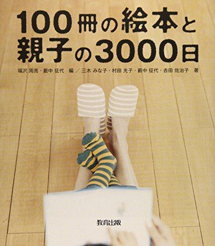 100冊の絵本と親子の3000日の詳細を見る