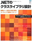 .NETのクラスライブラリ設計 (Microsoft.net Development Series)