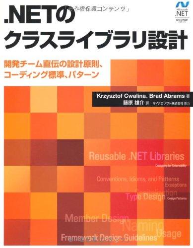 .NETのクラスライブラリ設計 (Microsoft.net Development Series)の詳細を見る