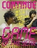 コンティニュー vol.14