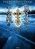 Best 歴史ロマンス小説 - ロマノフの十字架 上 (竹書房文庫) Review