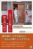 「一見さんお断り」の勝ち残り経営 ~京都花街お茶屋を350年繁栄させてきた手法に学ぶ~