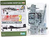 【3B】 エフトイズ F-TOYS 1/144 双発機コレクション Vol.2 He219A-7 第1夜間戦闘航空団 第1飛行隊 (CH) 単品