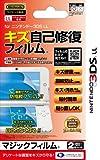 【任天堂公式ライセンス商品】3DSLL専用液晶画面保護フィルム『マジックフィルム3DSLL』