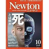 Newton(ニュートン)2018年10月号[雑誌]