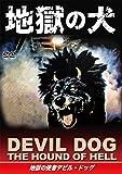 地獄の犬 地獄の使者デビル・ドッグ[DVD]