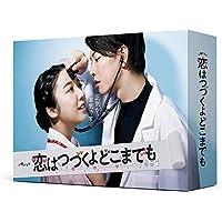 【Amazon.co.jp限定】恋はつづくよどこまでも DVD-BOX