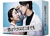 【Amazon.co.jp限定】恋はつづくよどこまでも DVD-BOX (※キャンバスミニトートバッグ付き)