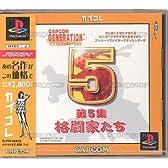 カプコンジェネレーション~第5集 格闘家たち~ カプコレ
