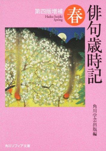 俳句歳時記 第四版増補 春 (角川ソフィア文庫)の詳細を見る