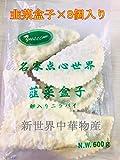韭菜盒子 卵入りニラパイ 75g×8個入 中華食材 冷凍食品 中華点心 中華物産  ガラス瓶の商品とは同梱不可