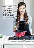 小倉優子の毎日おいしい おうちごはん (扶桑社BOOKS)