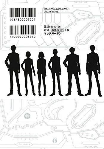 PSYCHO-PASS サイコパス 監視官 狡噛慎也 5 (BLADE COMICS)