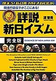 燃えろ!新日本プロレスBOOK 詳説・新日イズム 完全版 闘魂の遺伝子がここにある!