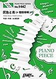 ピアノピースPP1442 灰色と青(+菅田将暉) / 米津玄師  (ピアノソロ・ピアノ&ヴォーカル) ~4thアルバム「BOOTLEG」収録曲 (PIANO PIECE ..