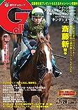 週刊Gallop(ギャロップ) 7月28日号 (2019-07-23) [雑誌]