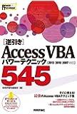 [逆引き] AccessVBAパワーテクニック545 [2013/2010/2007対応]
